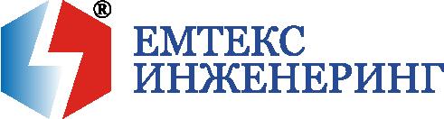 Емтекс Инженеринг
